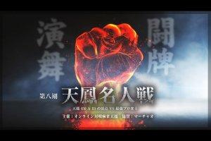 【12/14(金)20:00】第八期天鳳名人戦第四節