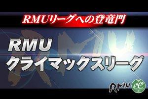 【9/01(土)11:00】RMU・2018前期クライマックスリーグ1日目