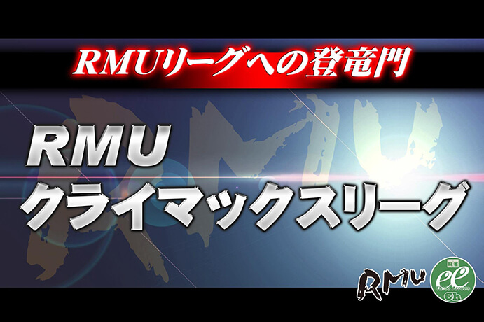 【9/02(日)11:00】RMU・2018前期クライマックスリーグ2日目