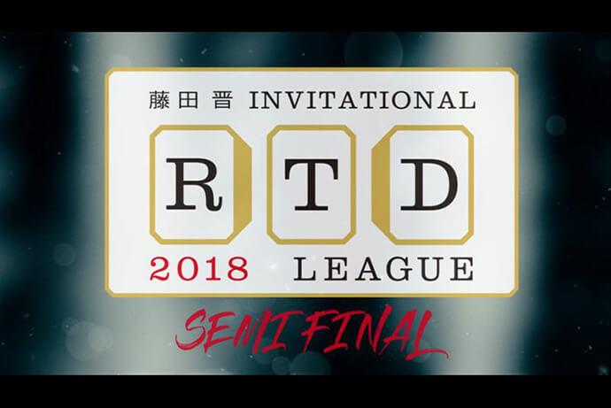 たろう、小林、内川、瀬戸熊が決勝進出 決勝1日目は10月20日(土)開幕!/ RTDリーグ 2018 SEMIFINAL 最終日