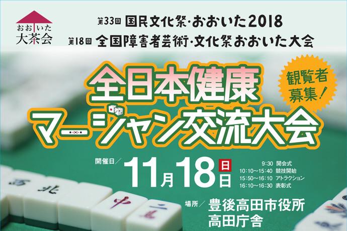 国民文化祭「全日本健康マージャン交流大会」プロ雀士との交流イベントも開催