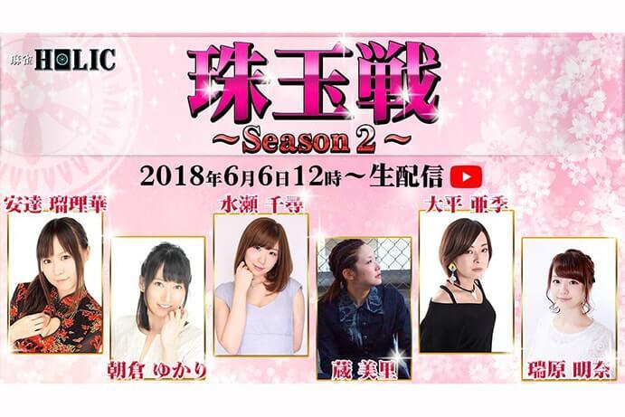 珠玉戦~Season2~ 6月6日(水)12:00より麻雀HOLIC.TVにて放送スタート!