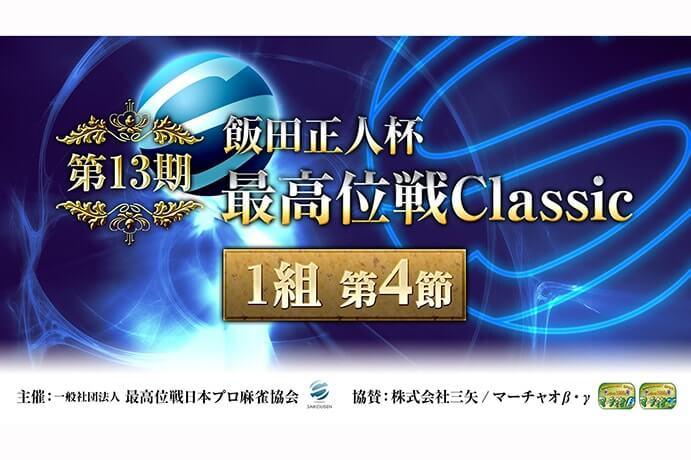【6/6(水)12:00】第13期飯田正人杯・最高位戦Classic 1組 最終節