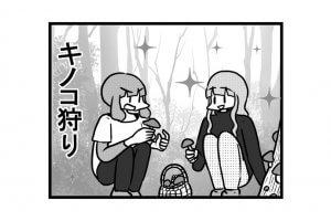 第1224話 女流雀士と木
