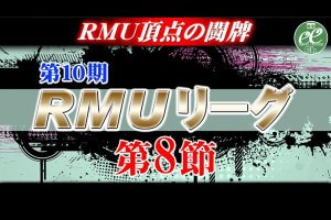 【9/9(日)11:00】第10期RMUリーグ第9節