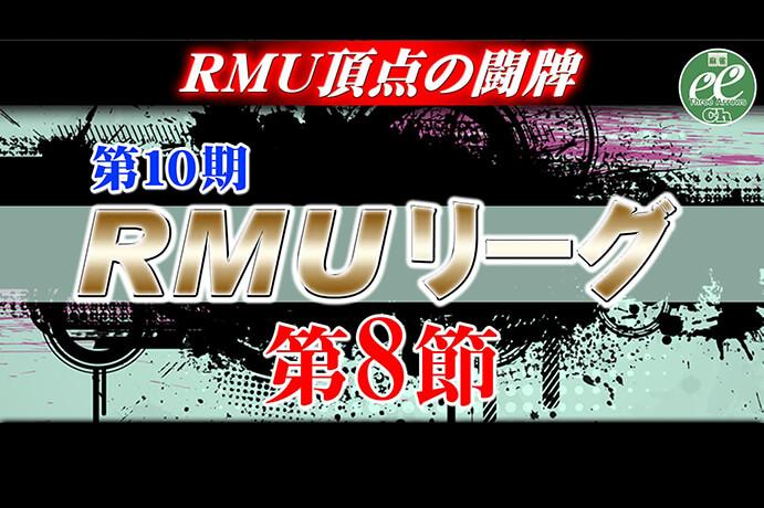 【9/8(土)11:00】第10期RMUリーグ第8節