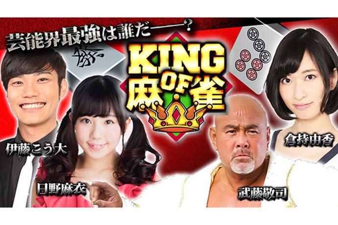 【9/09(日)18:00】dTVチャンネル杯 KING of 麻雀 第5回