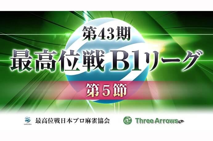 【6/9(土)11:00】第43期最高位戦B1リーグ 第5節