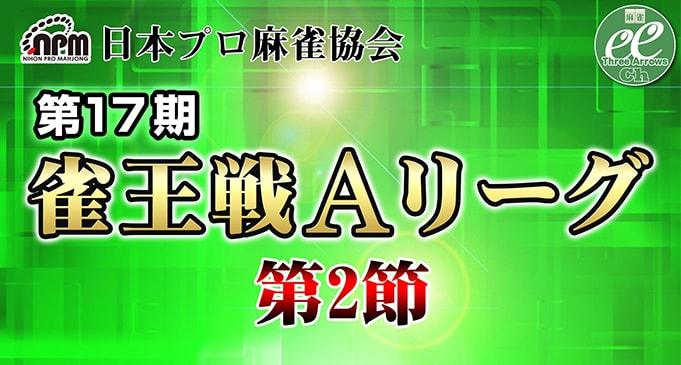 【5/12(土)11:00】第17期雀王戦Aリーグ 第2節