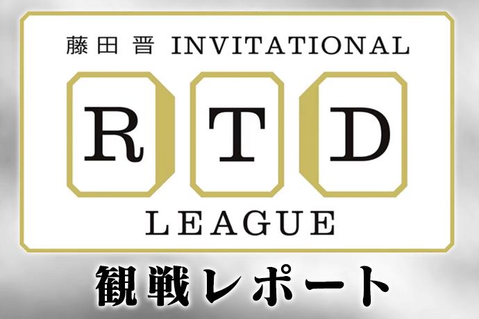 RTDリーグ観戦レポート