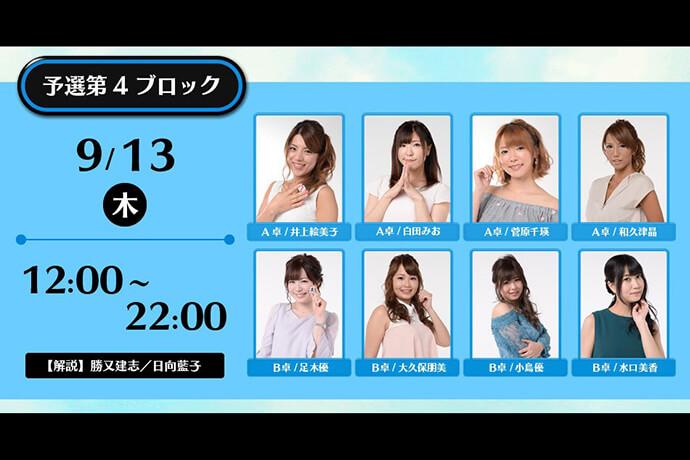 【9/13(木)12:00】 カボクイーンカップ 予選第4ブロック