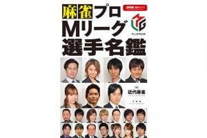 『麻雀プロMリーグ選手名鑑』Mリーグ開幕に合わせて10月1日発売