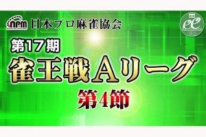 【6/16(土)24:00】 NMB48村瀬紗英の麻雀ガチバトル!さえぴぃのトップ目とったんで!#13