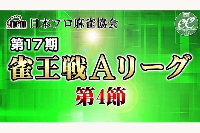 【6/17(日)11:00】第17期雀王戦Aリーグ 第4節