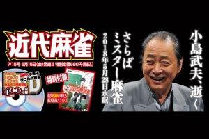 【6月1日発売】『近代麻雀』7月1日号 巻頭カラーはエムちゃんグラビア!