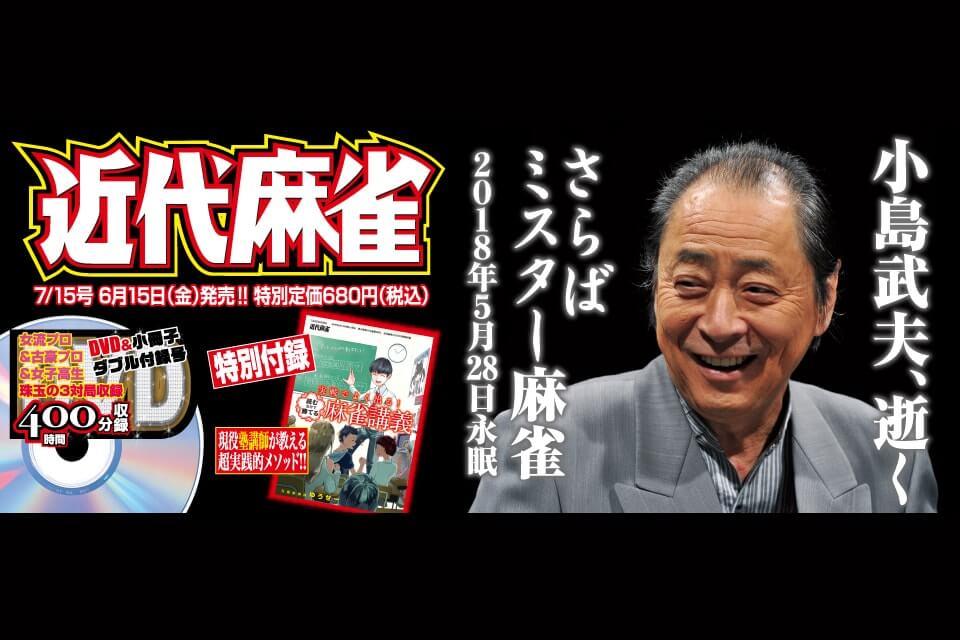 【6月15日発売】『近代麻雀』7月15日号 さらばミスター麻雀 小島武夫追悼特集