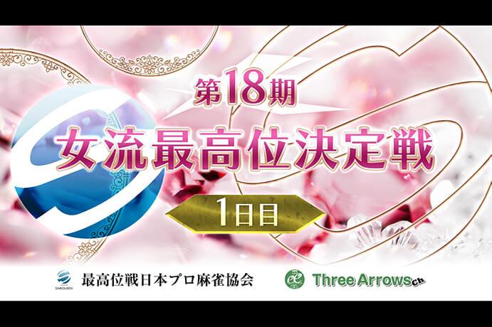 【9/16(日)11:00】第18期女流最高位決定戦・1日目