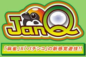 『セガNET 麻雀 MJ』新バージョン「Ver4.6」を実装! Casino に新ゲーム「JanQ」追加!