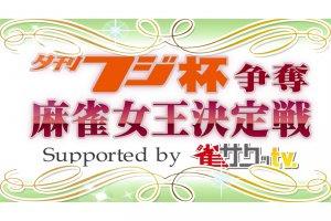 夕刊フジ杯争奪第13期麻雀女流リーグ 西日本リーグ 各チームとメンバーが発表!