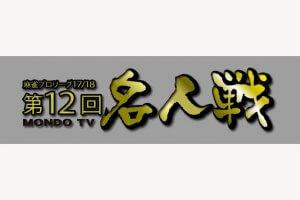 【5/29(火)23:00】モンド麻雀プロリーグ17/18 第12回名人戦#15 決勝第1戦