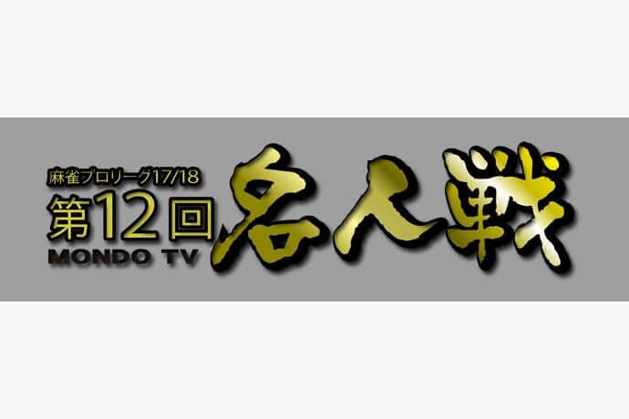 【5/22(火)23:00】モンド麻雀プロリーグ17/18 第12回名人戦#14 準決勝第4戦