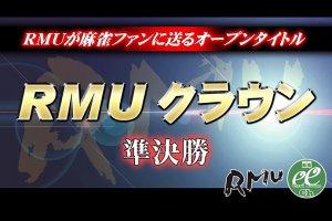 【9/23(日)11:00】第12期RMUクラウン準決勝