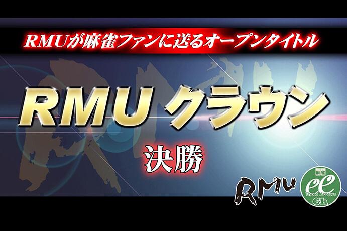 【9/24(月)11:00】第12期RMUクラウン決勝