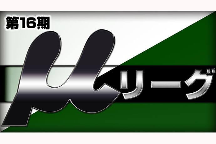 【6/25(月)14:00】第16期μリーグ第4節