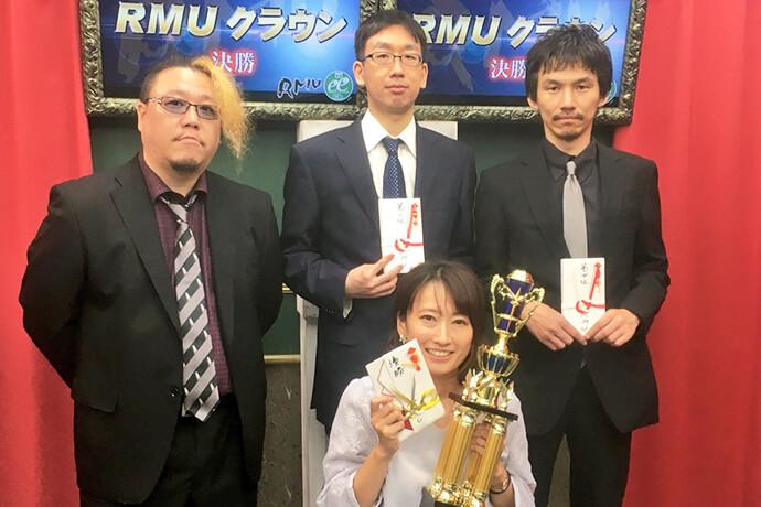 朝倉ゆかりが初優勝 先週のオータムCSに続きタイトル連取!/第12期RMUクラウン決勝