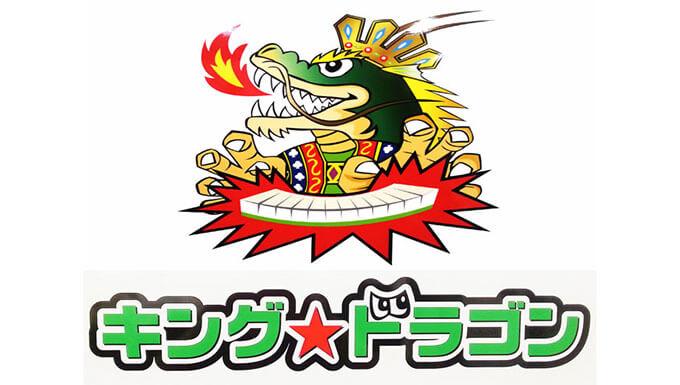 キングドラゴン【新店情報】