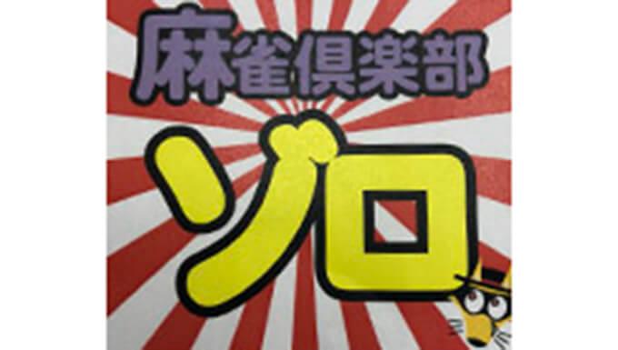 麻雀倶楽部ゾロ【新店情報】