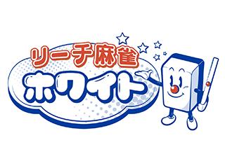 リーチ麻雀 ホワイト【新店情報】