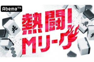 【10/14(日)22:00】熱闘!Mリーグ#2〜Mリーガー萩原聖人に密着!〜