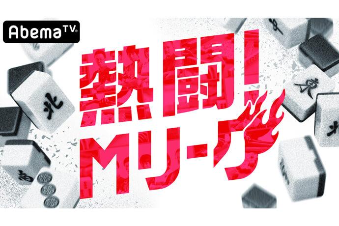 【11/11(日)22:00】熱闘!Mリーグ#6【緊急参戦!亀田大毅が生出演】