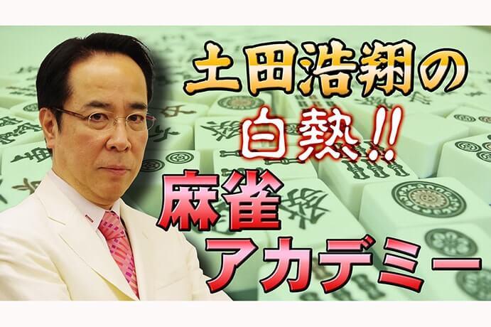 【8/29(水)19:00】土田浩翔の白熱!麻雀アカデミー