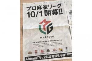 渋谷ABEMASの初戦は最年少Mリーガー・松本 2戦目に多井【Mリーグ】