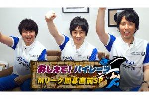 「Mリーグ」が朝日新聞の全面広告に 地下鉄駅やトラック広告も