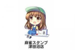 麻雀F 【新店情報】