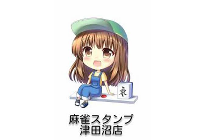 麻雀スタンプ 津田沼店【新店情報】