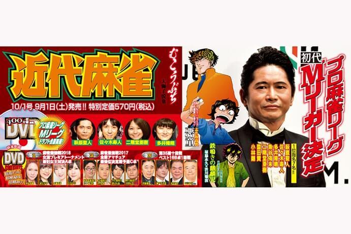 【本日9月1日発売】『近代麻雀』10月1日号 巻頭カラーは初代Mリーガー決定特集!
