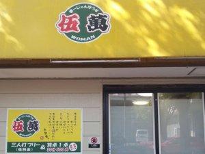 セット麻雀専門店 Hi-up AKIBA【新店情報】