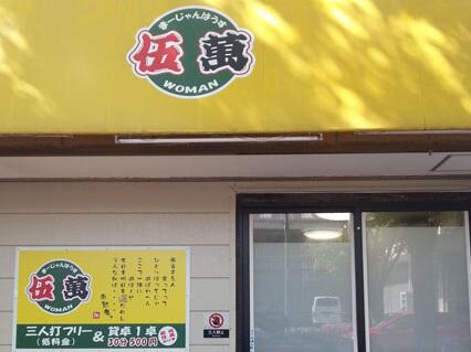 麻雀ウーマン 【新店情報】