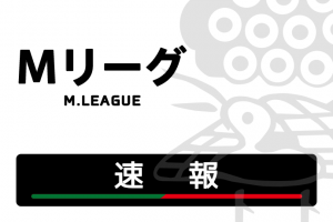 Mリーグ試合速報 2021/10/26 第2試合
