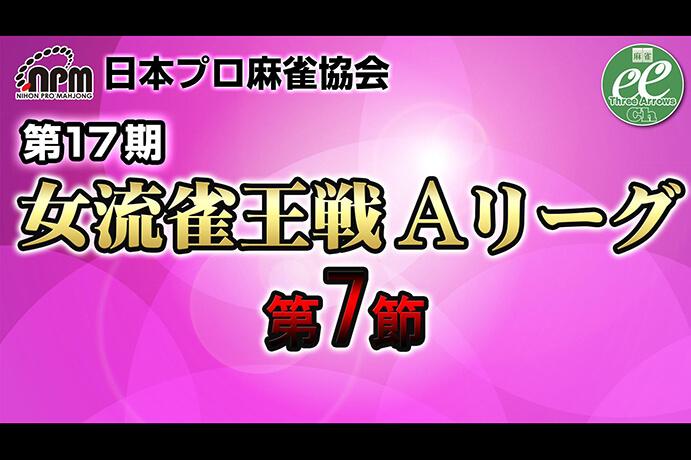 【10/06(土)11:00】第17期女流雀王戦Aリーグ 第7節