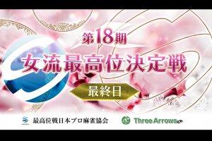 【10/08(月)11:00】第43期最高位戦B1リーグ 第12節(最終節)