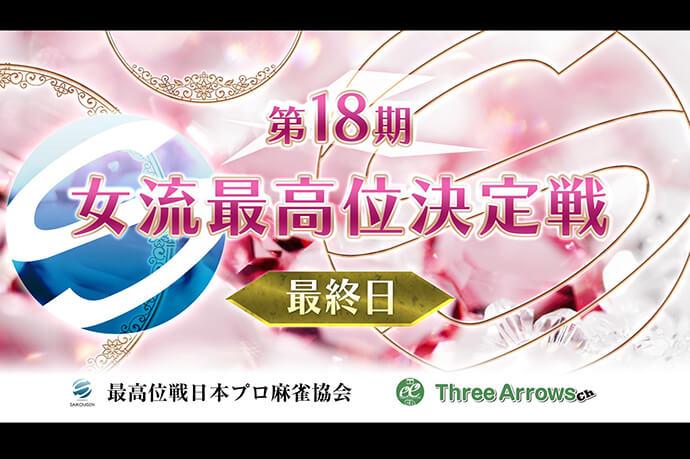 【10/07(日)11:00】第18期女流最高位決定戦・最終日