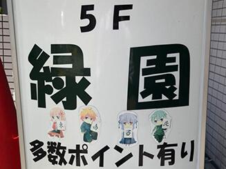 麻雀クラブ 緑園(リョクエン)【新店情報】