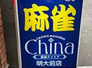 China(チャイナ) 明大前店【新店情報】