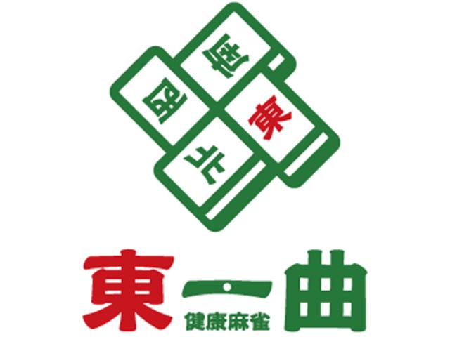 健康麻雀 東一曲 戸畑店【新店情報】