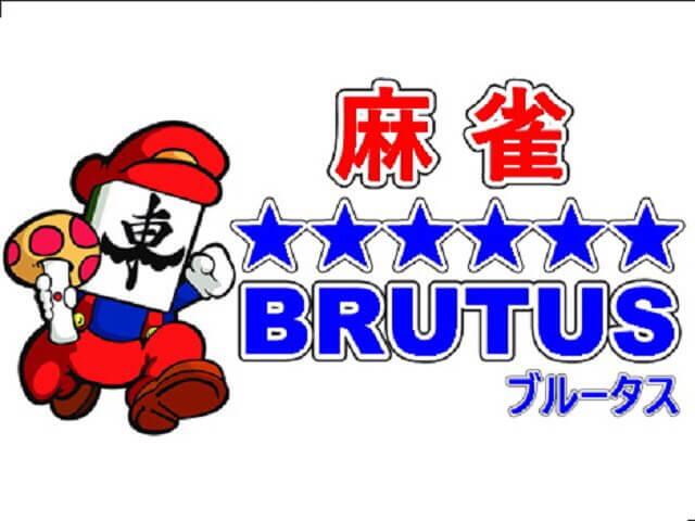麻雀 BRUTUS(ブルータス)【新店情報】